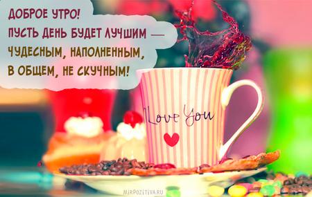 Красивая открытка с пожеланием доброго утра любимому парню