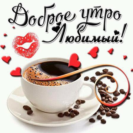 Трогательная картинка с пожеланием доброго утра для любимого мужчины