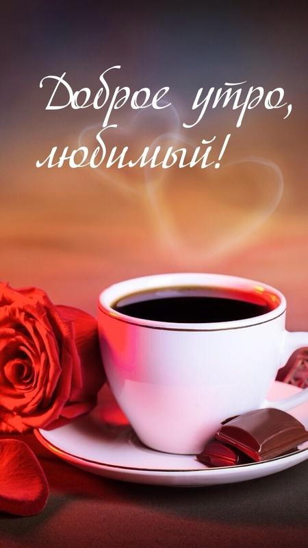 Трогательная картинка с пожеланием доброго утра для любимого парня