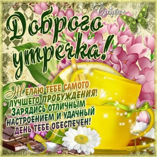 Оригинальная открытка, со стихом доброе утро