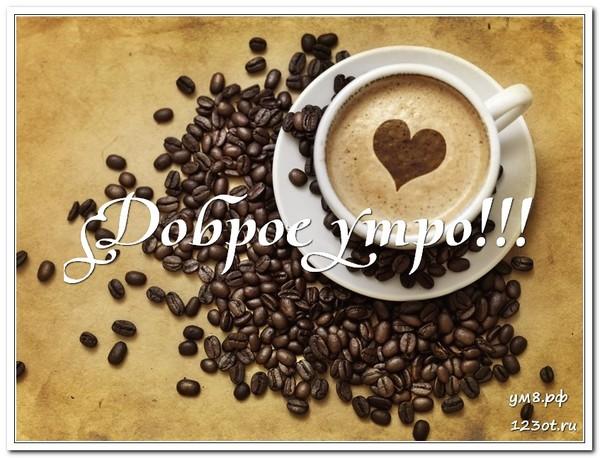 С кофе, картинка парню, другу с добрым утром