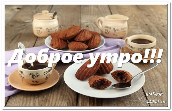 С кофе, картинка парню, другу с надписью доброе утро