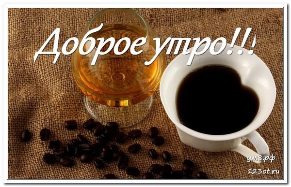 С кофе, картинка парню, другу с пожеланием доброго утра